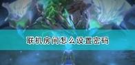 《怪物猎人物语2:毁灭之翼》联机房间密码设置方法介绍