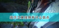《怪物猎人物语2:毁灭之翼》全怪物属性及弱点介绍