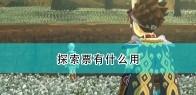 《怪物猎人物语2:毁灭之翼》探索票作用及获得方法介绍