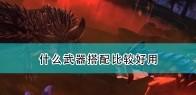 《怪物猎人物语2:毁灭之翼》好用武器搭配推荐