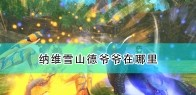 《怪物猎人物语2:毁灭之翼》纳维雪山德爷爷位置分享