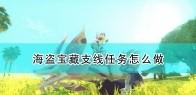 《怪物猎人物语2:毁灭之翼》海盗宝藏支线攻略分享
