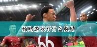 《FIFA 22》预购游戏奖励介绍