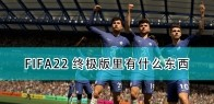 《FIFA 22》终极版及限时奖励内容介绍