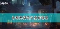 《永劫无间》萤火虫刷新位置介绍