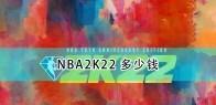 《NBA 2K22》各版本售价一览