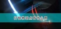 《怪物猎人物语2:毁灭之翼》攻击弱点作用介绍