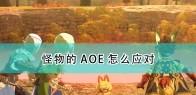 《怪物猎人物语2:毁灭之翼》怪物AOE应对方法介绍