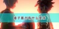 《怪物猎人物语2:毁灭之翼》锤子蓄力要求介绍