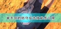 《怪物猎人物语2:毁灭之翼》片手剑防守反击技能获得方法介绍