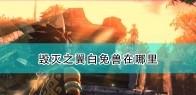 《怪物猎人物语2:毁灭之翼》白兔兽存在位置介绍