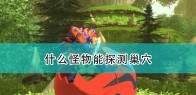 《怪物猎人物语2:毁灭之翼》可探测巢穴随行兽介绍