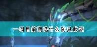 《怪物猎人物语2:毁灭之翼》一周目前期防具武器选择推荐