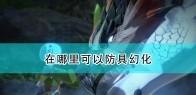 《怪物猎人物语2:毁灭之翼》防具幻化位置介绍