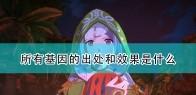 《怪物猎人物语2:毁灭之翼》全基因出处及效果介绍