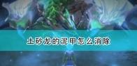 《怪物猎人物语2:毁灭之翼》土砂龙泥甲消除方法介绍