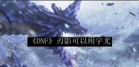 《DNF》刃影可以用升级支援