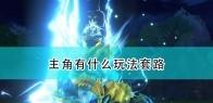 《怪物猎人物语2:毁灭之翼》主角玩法套路介绍