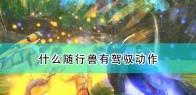 《怪物猎人物语2:毁灭之翼》全驾驭动作对应随行兽介绍