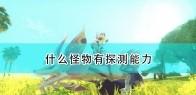 《怪物猎人物语2:毁灭之翼》全可探测怪物介绍