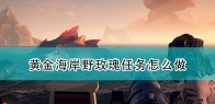 《盗贼之海》野玫瑰任务流程攻略分享
