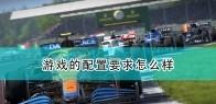 《F1 2021》游戏配置要求一览