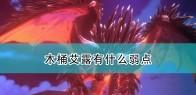 《怪物猎人物语2:毁灭之翼》木桶艾路弱点介绍