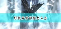 《怪物猎人物语2:毁灭之翼》联机数据异常解决方法介绍