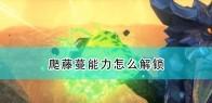 《怪物猎人物语2:毁灭之翼》爬藤蔓能力解锁条件介绍