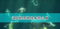 《盗贼之海》被诅咒的恶棍任务流程攻略分享