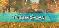 《怪物猎人物语2:毁灭之翼》新手过白疾风迅龙方法介绍