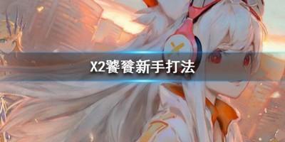 X2饕餮新手打法攻略