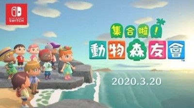 Fami通新一周日本周销榜动森销量为第二近10倍