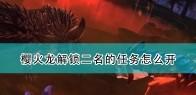《怪物猎人物语2:毁灭之翼》樱火龙解锁二名任务开启方法介绍