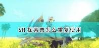 《怪物猎人物语2:毁灭之翼》苍火龙出现位置介绍