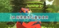 《怪物猎人物语2:毁灭之翼》SR探索票重复使用方法介绍
