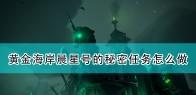 《盗贼之海》晨星号的秘密任务流程攻略分享