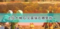 《怪物猎人物语2:毁灭之翼》上位大桶G艾露猫刷新位置介绍