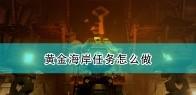 《盗贼之海》黄金海岸任务流程攻略分享