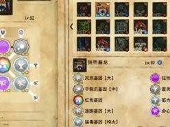 怪物猎人物语2鏖魔角龙基因怎么选择 鏖魔角龙传承因子搭配