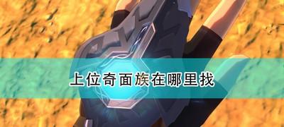 《怪物猎人物语2:毁灭之翼》上位奇面族位置介绍