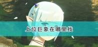 《怪物猎人物语2:毁灭之翼》上位巨象位置介绍
