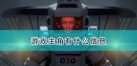 《终点站》游戏主角人物介绍