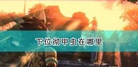 《怪物猎人物语2:毁灭之翼》下位彻甲虫刷新位置介绍