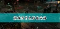 《战锤40K:Battlesector》游戏特色内容介绍