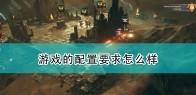 《战锤40K:Battlesector》游戏配置要求一览