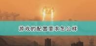 《高空舰队》游戏配置要求一览