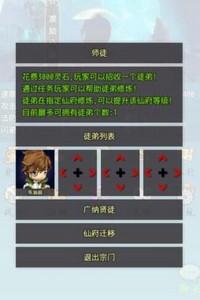 仙贰游戏兑换码礼包码详解