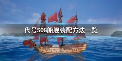 代号SOG船舰怎么装配 船舰上阵方法详解