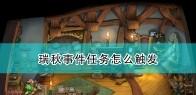 《圣剑传说:玛娜传奇重制版》瑞秋事件触发条件及攻略分享